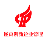 四川遂高创新企业管理服务有限公司